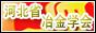 河北省冶金协会