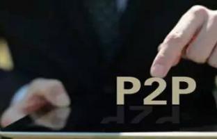P2P整治加码:业务规模受限、机构数量缩编