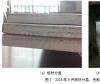 提高连铸板坯内部质量的实践
